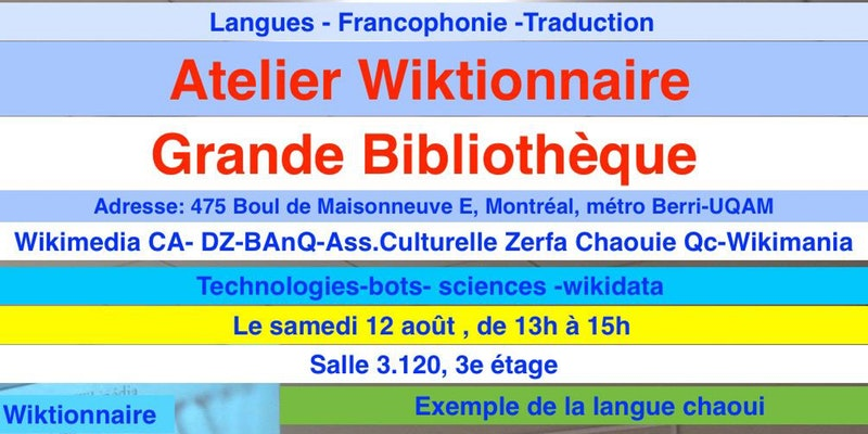 Awesome berri uqam bibliotheque gallery transformatorio for Jardin wiktionnaire